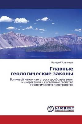 Glavnye Geologicheskie Zakony (Paperback)