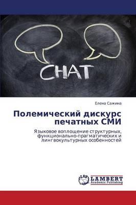 Polemicheskiy Diskurs Pechatnykh SMI (Paperback)