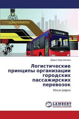 Logisticheskie Printsipy Organizatsii Gorodskikh Passazhirskikh Perevozok (Paperback)