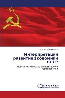 Interpretatsiya Razvitiya Ekonomiki Sssr (Paperback)