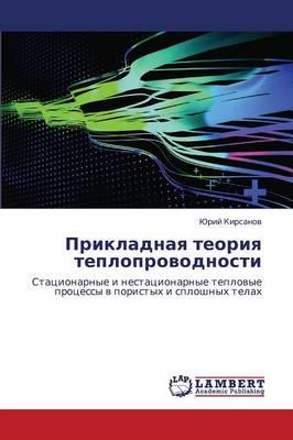 Prikladnaya Teoriya Teploprovodnosti (Paperback)