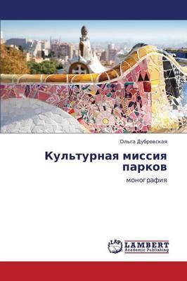 Kul'turnaya Missiya Parkov (Paperback)