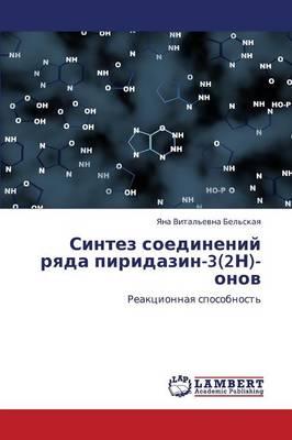 Sintez Soedineniy Ryada Piridazin-3(2n)-Onov (Paperback)