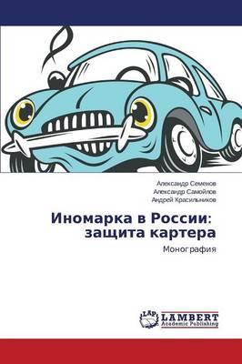 Inomarka V Rossii: Zashchita Kartera (Paperback)