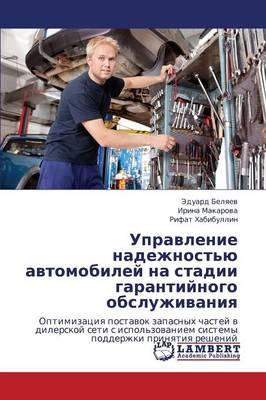Upravlenie Nadezhnost'yu Avtomobiley Na Stadii Garantiynogo Obsluzhivaniya (Paperback)