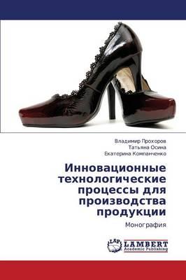 Innovatsionnye Tekhnologicheskie Protsessy Dlya Proizvodstva Produktsii (Paperback)
