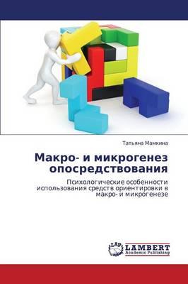 Makro- I Mikrogenez Oposredstvovaniya (Paperback)