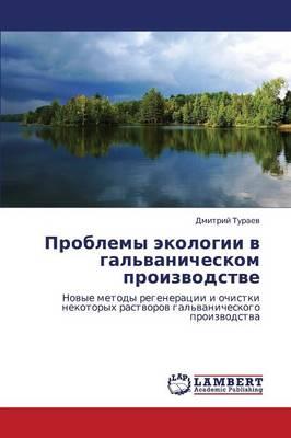 Problemy Ekologii V Gal'vanicheskom Proizvodstve (Paperback)