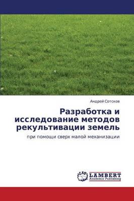 Razrabotka I Issledovanie Metodov Rekul'tivatsii Zemel' (Paperback)