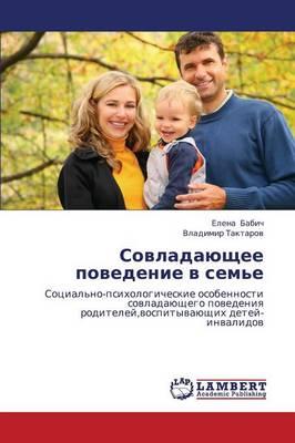 Sovladayushchee Povedenie V Sem'e (Paperback)