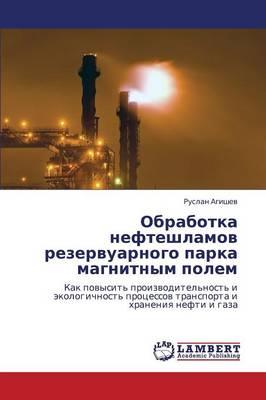 Obrabotka Nefteshlamov Rezervuarnogo Parka Magnitnym Polem (Paperback)