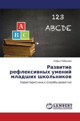 Razvitie Refleksivnykh Umeniy Mladshikh Shkol'nikov (Paperback)