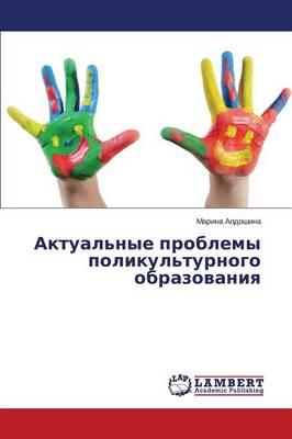 Aktual'nye Problemy Polikul'turnogo Obrazovaniya (Paperback)