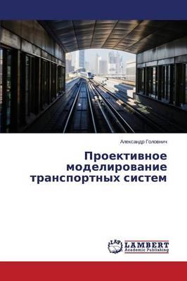Proektivnoe Modelirovanie Transportnykh Sistem (Paperback)