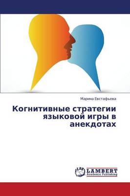 Kognitivnye Strategii Yazykovoy Igry V Anekdotakh (Paperback)