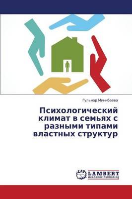 Psikhologicheskiy Klimat V Sem'yakh S Raznymi Tipami Vlastnykh Struktur (Paperback)