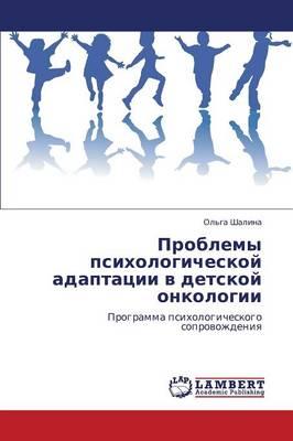 Problemy Psikhologicheskoy Adaptatsii V Detskoy Onkologii (Paperback)