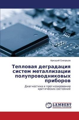 Teplovaya Degradatsiya Sistem Metallizatsii Poluprovodnikovykh Priborov (Paperback)