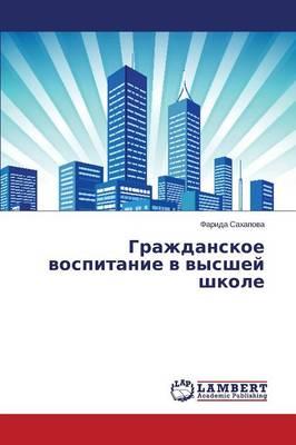 Grazhdanskoe Vospitanie V Vysshey Shkole (Paperback)