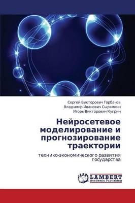 Neyrosetevoe Modelirovanie I Prognozirovanie Traektorii (Paperback)