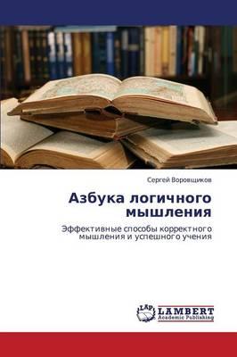 Azbuka Logichnogo Myshleniya (Paperback)