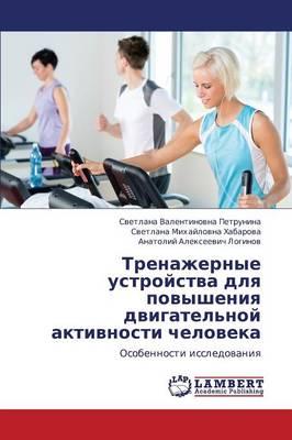 Trenazhernye Ustroystva Dlya Povysheniya Dvigatel'noy Aktivnosti Cheloveka (Paperback)