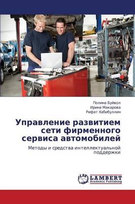 Upravlenie Razvitiem Seti Firmennogo Servisa Avtomobiley (Paperback)