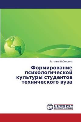 Formirovanie Psikhologicheskoy Kul'tury Studentov Tekhnicheskogo Vuza (Paperback)
