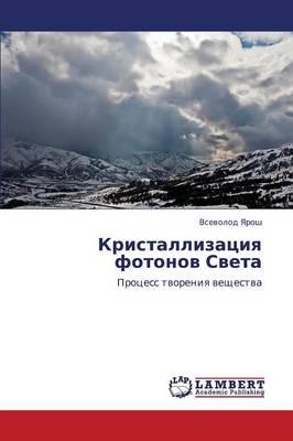 Kristallizatsiya Fotonov Sveta (Paperback)