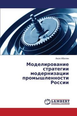 Modelirovanie Strategii Modernizatsii Promyshlennosti Rossii (Paperback)
