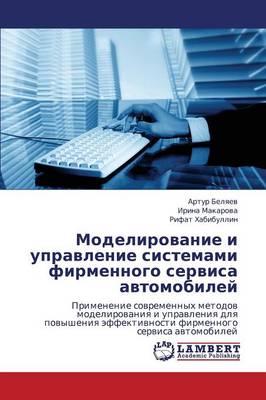 Modelirovanie I Upravlenie Sistemami Firmennogo Servisa Avtomobiley (Paperback)