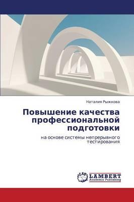 Povyshenie Kachestva Professional'noy Podgotovki (Paperback)