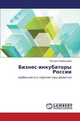 Biznes-Inkubatory Rossii (Paperback)