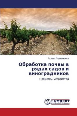 Obrabotka Pochvy V Ryadakh Sadov I Vinogradnikov (Paperback)