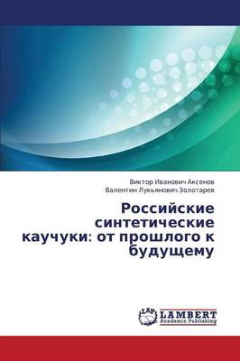 Rossiyskie Sinteticheskie Kauchuki: OT Proshlogo K Budushchemu (Paperback)