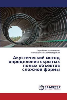"""Akusticheskiy Metod Opredeleniya Skrytykh Polykh OB""""Ektov Slozhnoy Formy (Paperback)"""