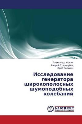 Issledovanie Generatora Shirokopolosnykh Shumopodobnykh Kolebaniy (Paperback)