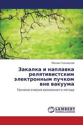 Zakalka I Naplavka Relyativistskim Elektronnym Puchkom Vne Vakuuma (Paperback)