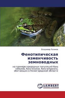 Fenotipicheskaya Izmenchivost' Zemnovodnykh (Paperback)