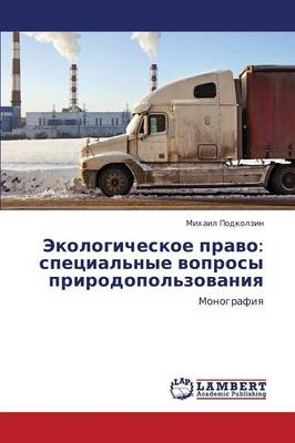 Ekologicheskoe Pravo: Spetsial'nye Voprosy Prirodopol'zovaniya (Paperback)