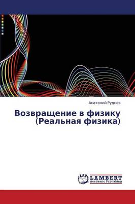 Vozvrashchenie V Fiziku (Real'naya Fizika) (Paperback)
