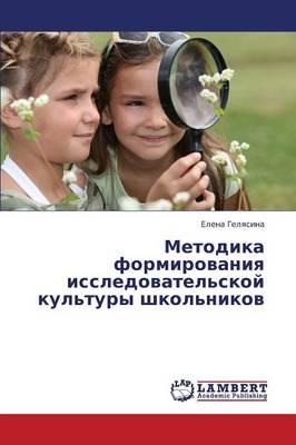 Metodika Formirovaniya Issledovatel'skoy Kul'tury Shkol'nikov (Paperback)