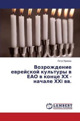 Vozrozhdenie Evreyskoy Kul'tury V Eao V Kontse Khkh - Nachale Khkhi VV. (Paperback)