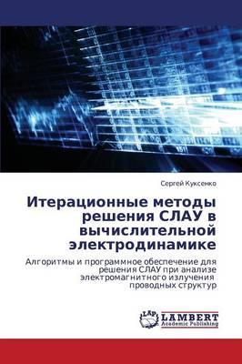 Iteratsionnye Metody Resheniya Slau V Vychislitel'noy Elektrodinamike (Paperback)
