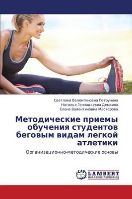 Metodicheskie Priemy Obucheniya Studentov Begovym Vidam Legkoy Atletiki (Paperback)