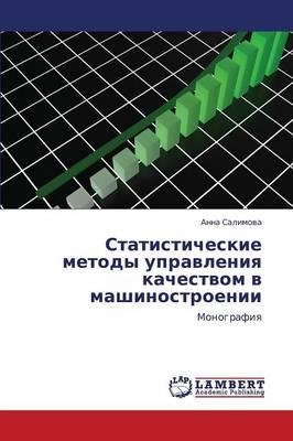 Statisticheskie Metody Upravleniya Kachestvom V Mashinostroenii (Paperback)