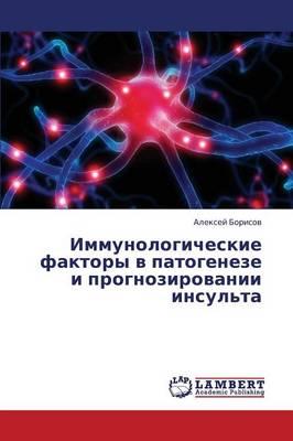 Immunologicheskie Faktory V Patogeneze I Prognozirovanii Insul'ta (Paperback)