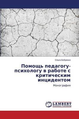 Pomoshch' Pedagogu-Psikhologu V Rabote S Kriticheskim Intsidentom (Paperback)