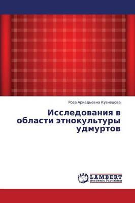 Issledovaniya V Oblasti Etnokul'tury Udmurtov (Paperback)