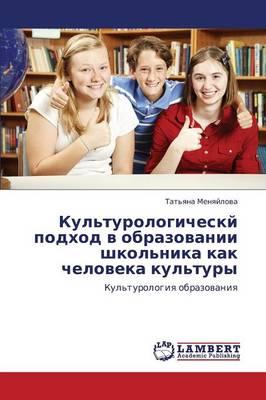 Kul'turologichesky Podkhod V Obrazovanii Shkol'nika Kak Cheloveka Kul'tury (Paperback)